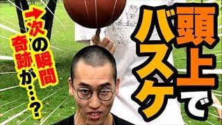 【超絶】坊主頭でバスケットボールを回せ!!!!