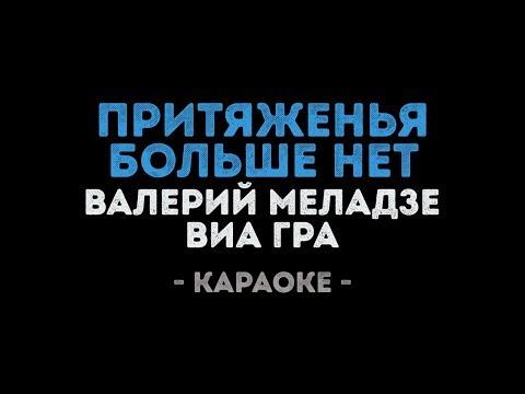 Валерий Меладзе и Виа Гра - Притяженья больше нет (Караоке)