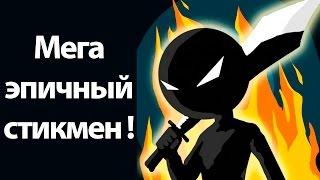 Эпичная игра про СТИКМЕНА ! ( Stickman Legends )