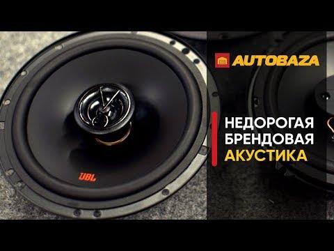 Недорогая брендовая акустика 16 см. JBL, Nakamichi, CADENCE. Какие динамики лучше?