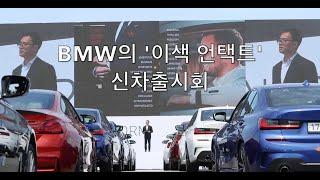 [ER영상] BMW의 …