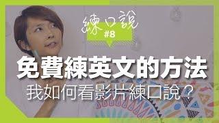 【練口說】#8 免費練口說的方法 | 我如何看影片學英文?