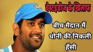वेस्टइंडीज और भारत के बीच दुसरे एकदिवसीय मैच के दौरान कुछ ऐसा हुआ जिस पर धोनी भी हस पड़े