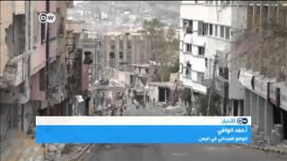 آخر الأوضاع الميدانية في اليمن | الأخبار