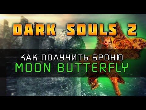 Dark Souls 2 - Как получить броню Лунной Бабочки (Moon Butterfly)
