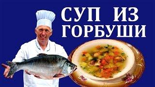 Как варить рыбный суп из горбуши - Еда разгрузочные дни - Суп из рыбы - АппетитНО #19
