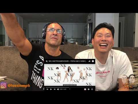 NK  ( НАСТЯ КАМЕНСКИХ) - Booty Like  KIM (ПOПА КАК У КИМ) - First Time Reaction