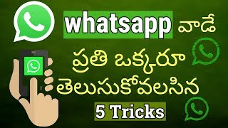 whatsapp tricks   whatsapp hidden secrets