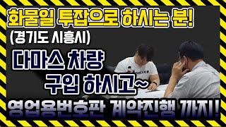 [경기도시흥시] 다마스차량 구입후 영업용번호판계약진행 …