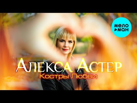 Алекса Астер -  Костры любви (EP 2019)