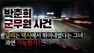 [박춘희 군무원 사건]…