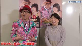 あべのキューズモール(大阪市阿倍野区)で1月25日、森昌子さんと円広志...