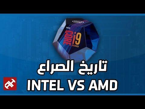 تاريخ الصراع بين AMD وانتل (2018) | Core i9-9900K 🆚 Ryzen 7 2700X