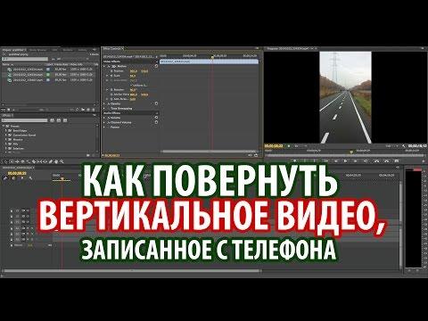 Как перевернуть видео клип с телефона