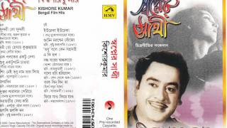 Download Hindi Video Songs - Ek Palaker Ektu Dekha Kishore Kumar Lukochuri 1958