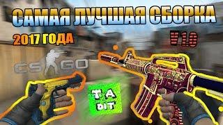 видео Скачать сборку Counter Strike