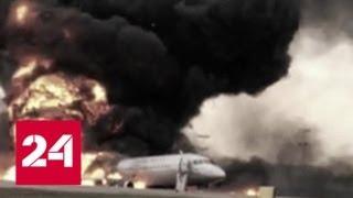 Смотреть видео В Москве врачи борются за жизнь и здоровье пострадавших в авиакатастрофе - Россия 24 онлайн