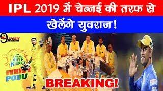 BREAKING! IPL 2019 में चेन्नई की तरफ से खेलेंगे युवराज! हो गया बड़ा ऐलान | Yuvraj Singh in CSK