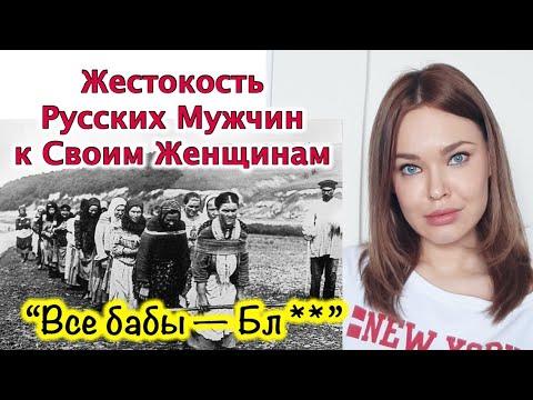 """""""Все бабы..."""" Русские мужчины не достойны русских женщин? Неуважение русских мужчин к женщинам."""