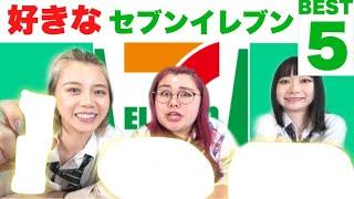 【セブンイレブン】食の好み違いすぎる3人がセブンの主食BEST5を発表!!