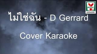 {Cover Karaoke} ไม่ใช่ฉัน - D GERRARD