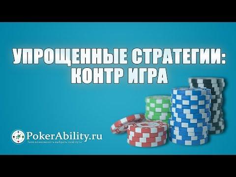 Покер обучение | Упрощенные стратегии: контр игра