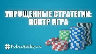Покер обучение | Упрощенные стратегии: контр игра / Видео
