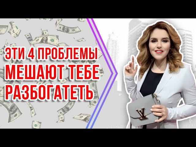 Эти 4 проблемы мешают пробить финансовый потолок! Как найти силы, чтобы сделать финансовый прорыв?