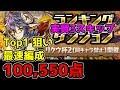 ランキングダンジョン リクウ杯2 100,550点 【パズドラ】