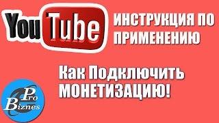 КАК НАЧАТЬ ЗАРАБАТЫВАТЬ НА YOUTUBE.  МОНЕТИЗАЦИЯ ВИДЕО.(КАК НАЧАТЬ ЗАРАБАТЫВАТЬ НА YOUTUBE. МОНЕТИЗАЦИЯ ВИДЕО. Любой пользователь имеющий свой канал на YouTube задавалс..., 2015-12-25T17:39:22.000Z)