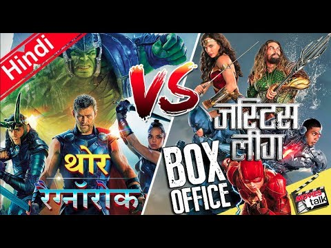 Justice League VS Thor Ragnarok Box Office [Explain In Hindi]