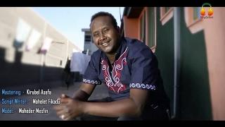 Ethiopia: Hussien Ali Berhale - Yoo Wada - NEW! Official Ethiopian Music Video 2017