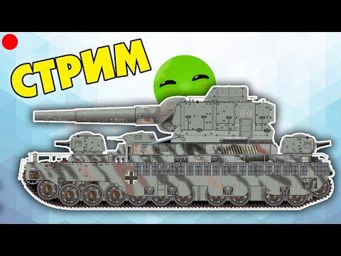Рисуем огромного немецкого МОНСТРА опять)