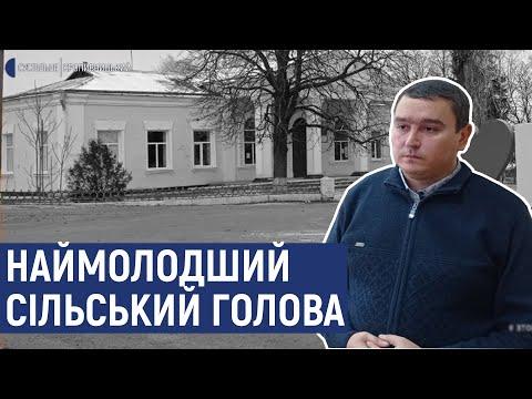 Суспільне Кропивницький: Наймолодшому сільському голові Кіровоградщини 29 років