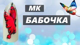 МК - Дизайн ногтей - Бабочка. Подробное обучение