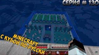 Minecraft с Кубой по-русски №130   2 Сезон   Обустраиваем подводную базу