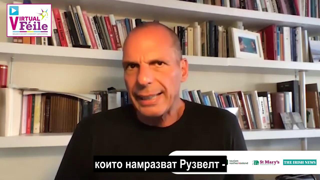 За кризите и възможностите - Янис Варуфакис (2020)
