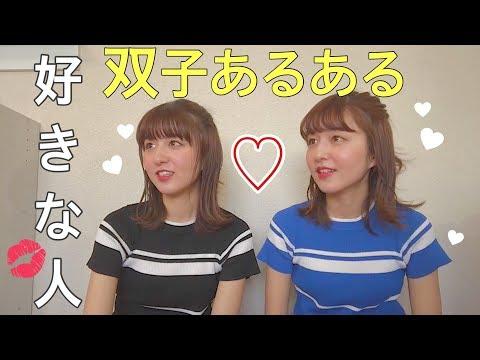 【双子あるある】好きな人が一緒になるのは当たり前!!!???