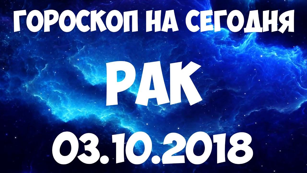 РАК гороскоп на 03 октября 2018 года