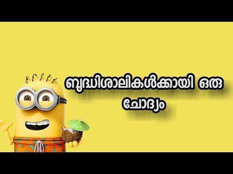 Budhi ullavarkk ayi oru chodhyam, malayalam funny questions, kusruthi chodhyangal, riddles