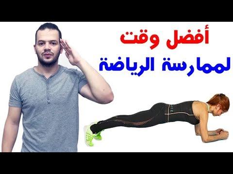 ما هو أفضل وقت لممارسة التمارين الرياضية Youtube