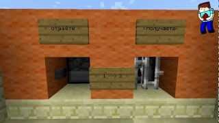 [Minecraft] Урок 56: Магазин. Торговый механизм(Группа ВК: http://vk.com/trane_tutorials Ура товарищи моё новое изобретение! торговый механизм или магазин или обменный..., 2012-05-27T16:33:47.000Z)
