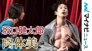 坂口健太郎、肉体美を大胆披露!満島ひかりが弟・真之介と共演 舞台「お気に召すまま」フォトコール