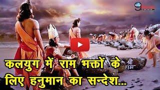 श्रीराम ने हनुमान को बताया, कलियुग में हर प्राणी को करना चाहिए यह काम… | Message For Ram Devotees