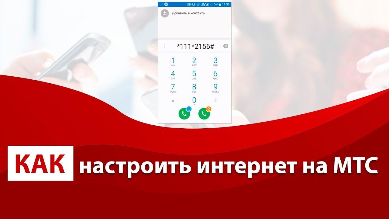 как проверить подключение мобильного интернета мтс