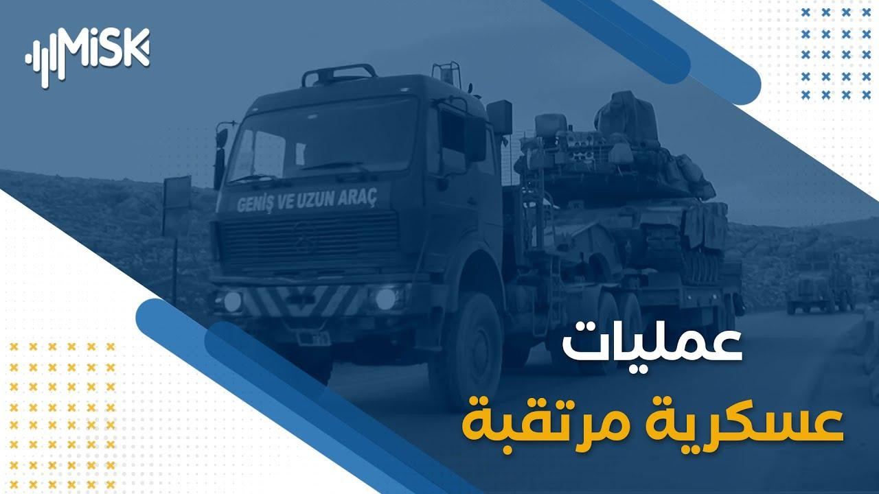 Download تركيا ترسل قواتها لسوريا والعراق