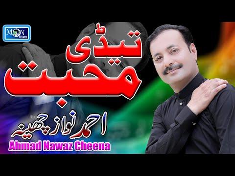 Tede Muhbat  Ahmad Nawaz Cheena 2018  Moon Studio Pakistan 2018