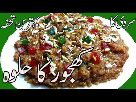 khajoor-ka-halwa-recipe-ii-dates-halwa-healthy-food-ii-maida-ka-halwa-ii-pakistani-recipes-in-urdu
