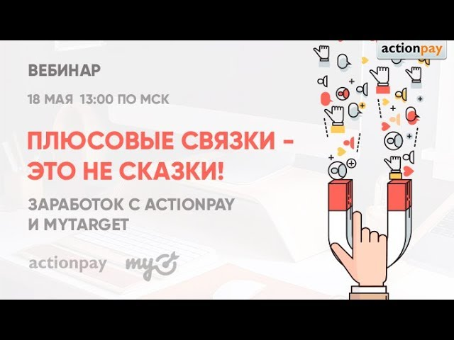 Заработок с Actionpay и myTarget