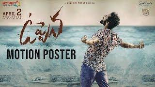 Uppena Movie First Look Teaser || Vaisshnav Tej || Krithi Shetty || 2020 Telugu Trailers || Adyou